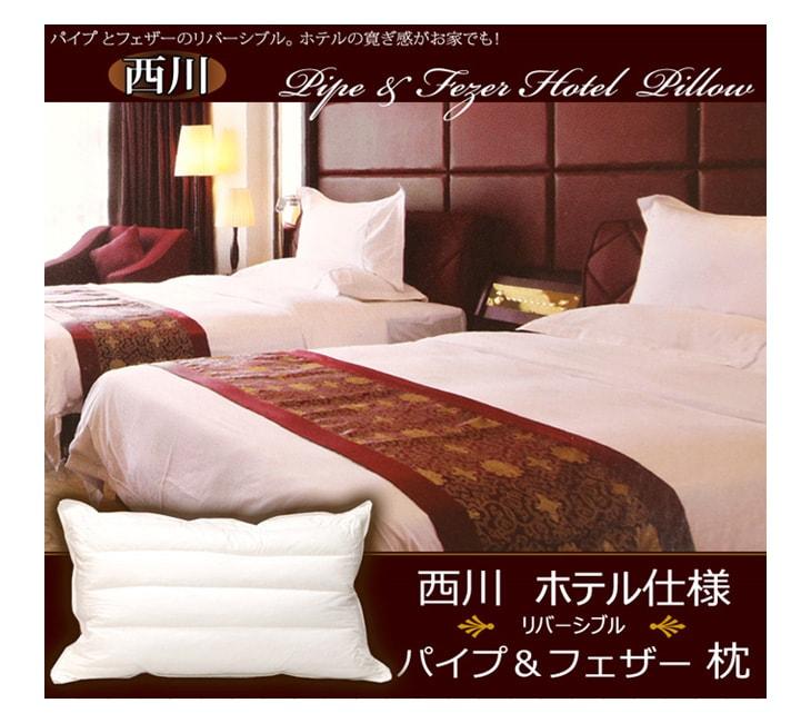 ホテル仕様 リバーシブル パイプ&フェザー枕
