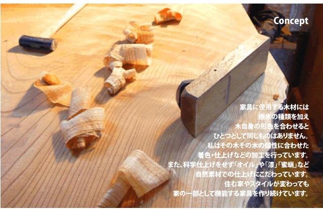 尾田伊生の木の家具コンセプト