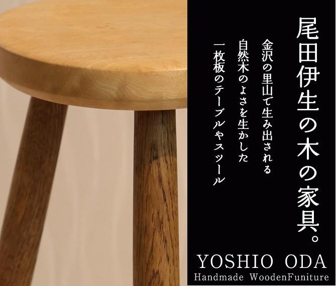尾田伊生の木の家具。 金沢の里山で生み出される自然木のよさを生かした一枚板のテーブルやスツール