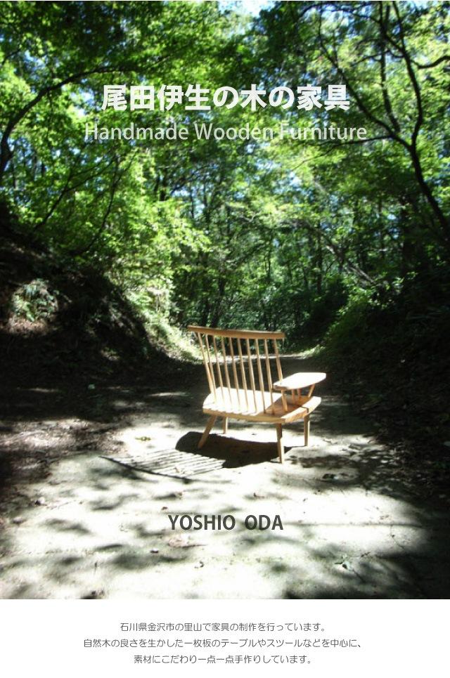 尾田伊生の木の家具