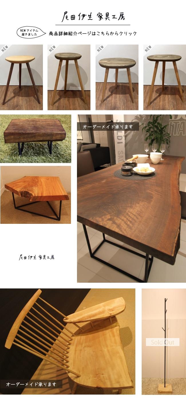 尾田伊生の木の家具ラインナップ