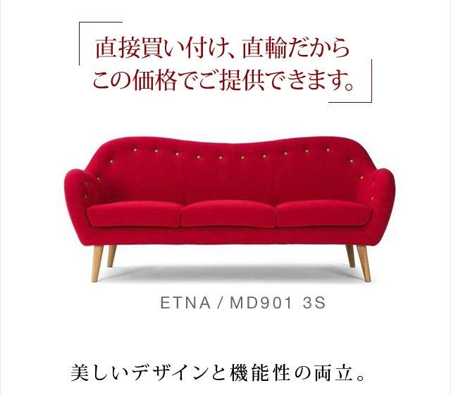 ETNA / MD901 3S 美しいデザインと機能性の両立。