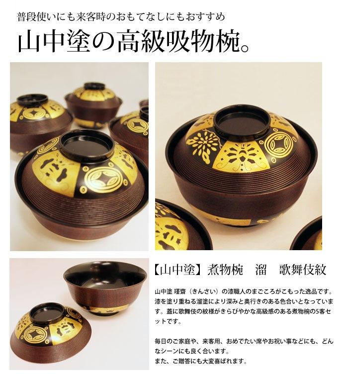 瑾齋(きんさい)吸物椀 溜 歌舞伎紋 5客セット