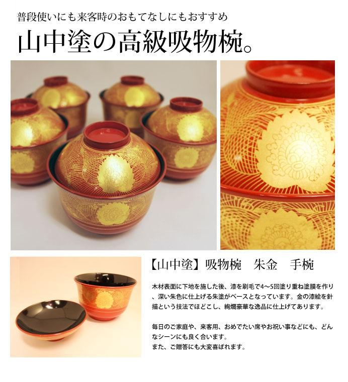 瑾齋(きんさい)吸物椀 朱金 手椀 5客セット
