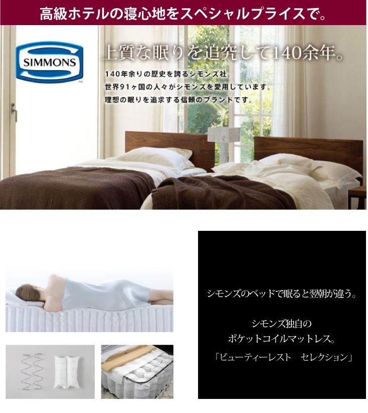 高級ホテルの寝心地をスペシャルプライスで!シモンズ独自のポケットコイル・マットレス ビューティレスト・セレクション