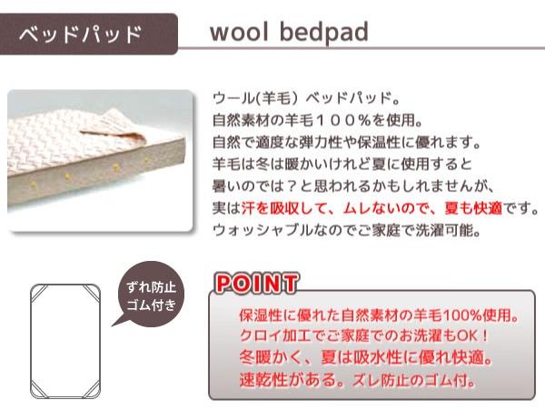 SIMMONS 羊毛ベッドパッド LG1001  WOOL BED PAD