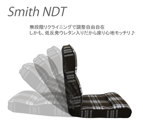 スミスNDT 低反発ウレタン座椅子
