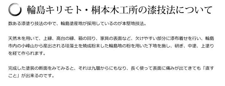 輪島キリモト・桐本木工所