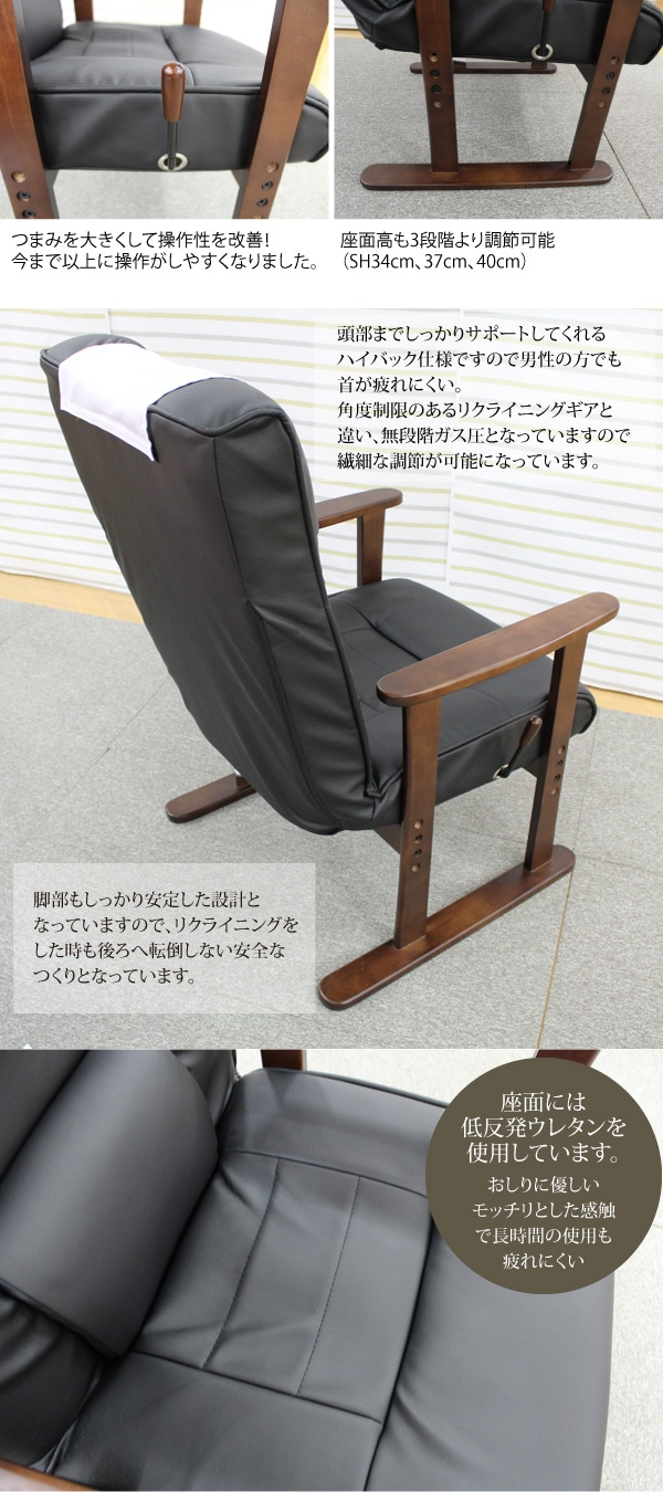 高座椅子 由良 BK