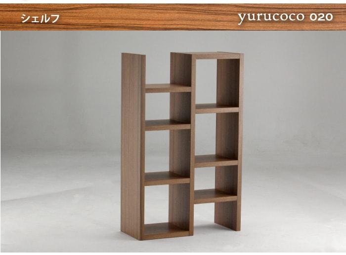 ユルココ020シェルフ