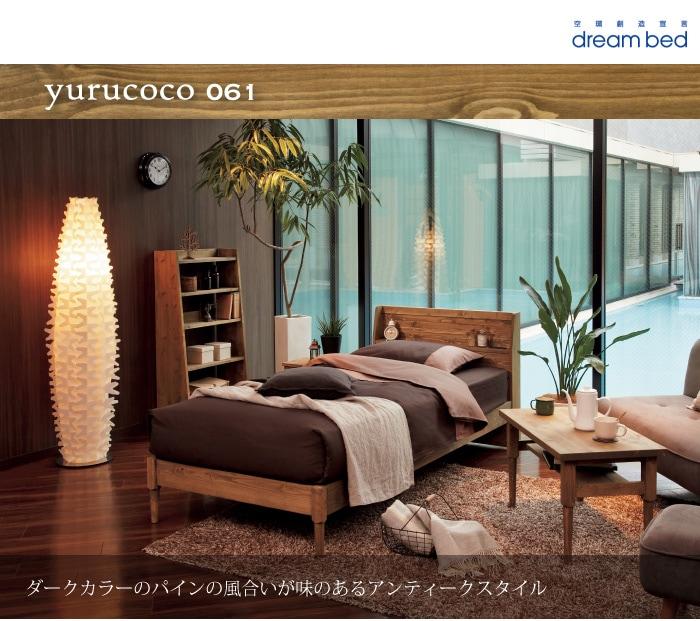 yurucoco061アンティークスタイル