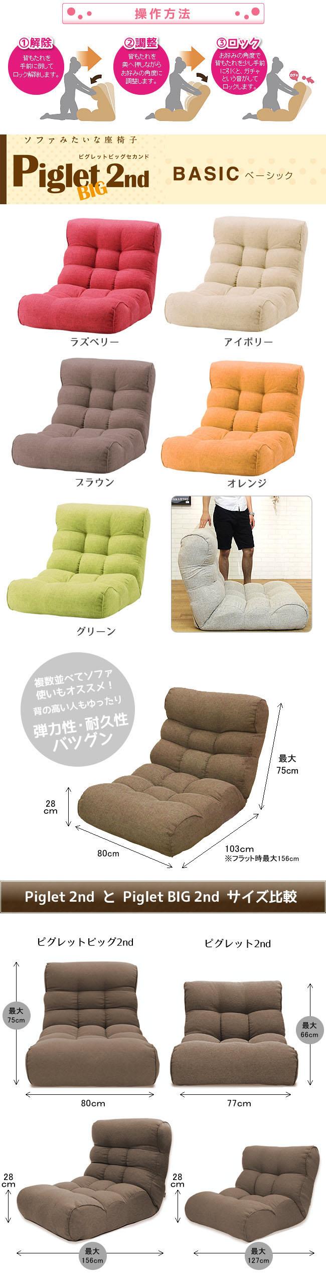 ソファ座椅子 Piglet 2nd  ピグレットセカンド ビッグ  ベーシック
