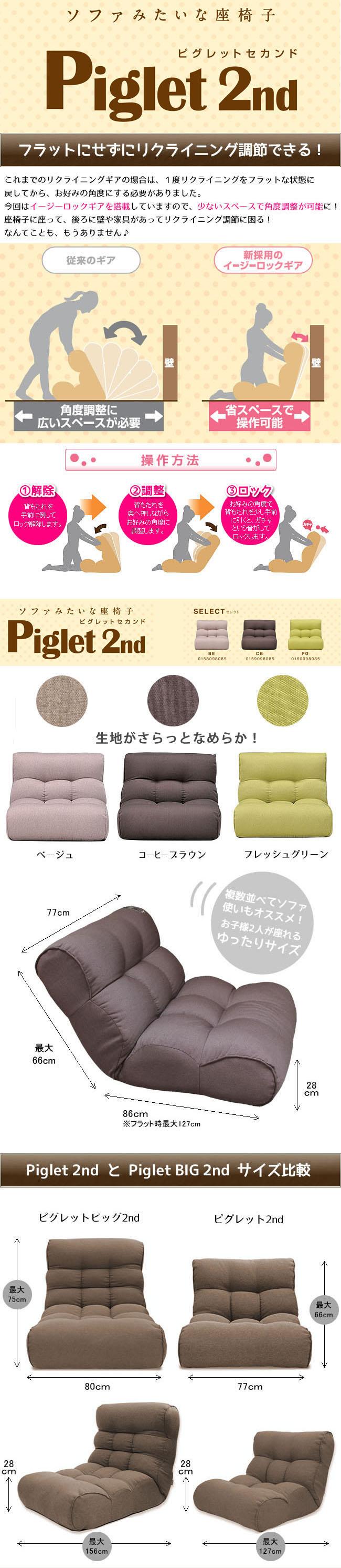 ソファ座椅子 Piglet 2nd  ピグレットセカンド  セレクト