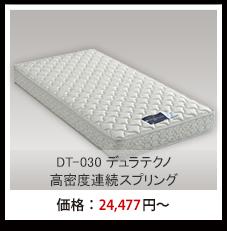 フランスベッドのDT-030 デュラテクノ高密度連続スプリング
