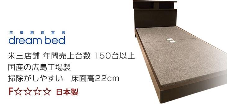ドリームベッド 米三店舗 年間売上台数150台以上 国産の広島工場製 掃除がしやすい 床面高22cm F4star 日本製で安心・安全