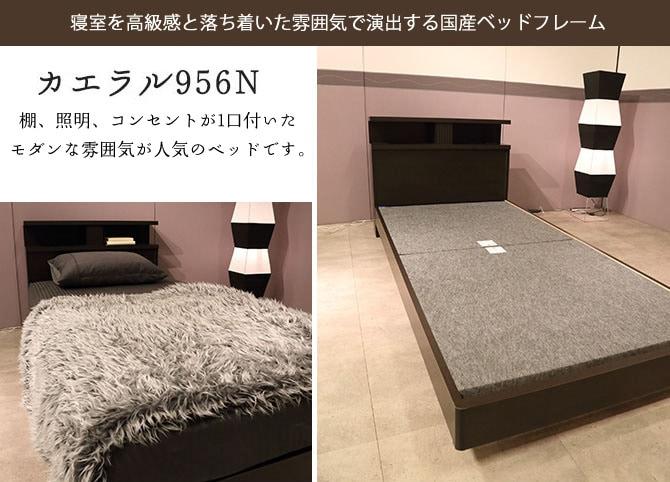 カエラル956N 国産の広島工場製 米三実店舗での年間販売ランキングNo.3 年間売上数 150台以上