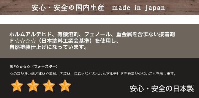 安心・安全の国内生産 made in Japan