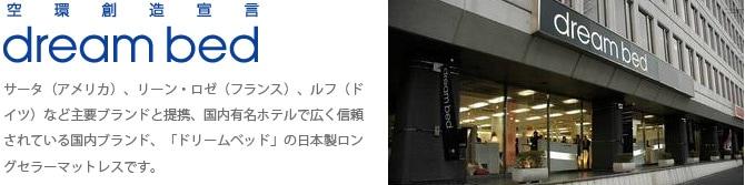 dream bed サータ(アメリカ)、リーン・ロゼ(フランス)、ルフ(ドイツ)など主要ブランドと提携、国内有名ホテルで広く信頼されている国内ブランド、「ドリームベッド」の日本製ロングセラーマットレスです。