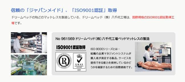 ドリームベッド広島工場ISO9001認証