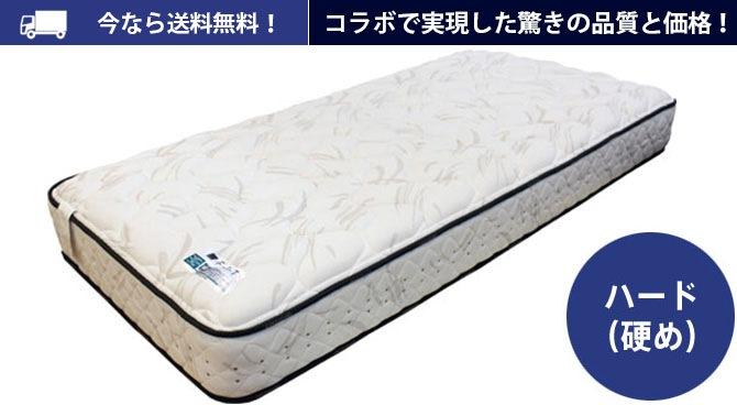 今なら送料無料!コラボで実現した驚きの品質と価格!布団からベッドへ移行される方に最適なマットレス