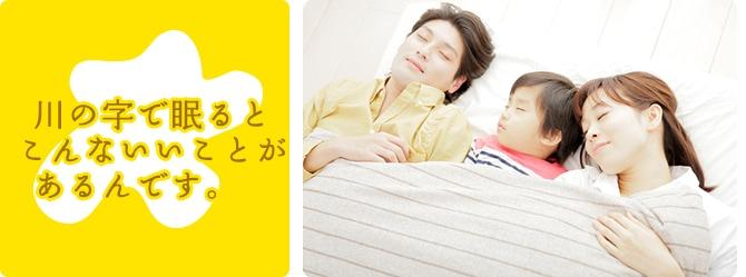 川の字で眠るとこんないいことがあるんです。