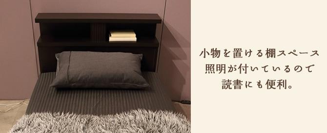 小物を置ける棚スペース照明が付いているので読書にも便利。