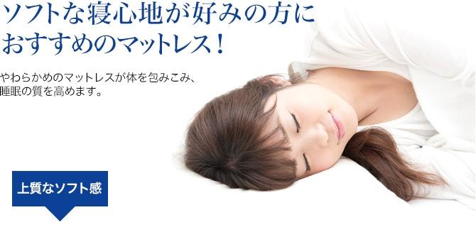 ソフトな寝心地が好みの方におすすめのマットレス!やわらかめのマットレスが体を包みこみ、睡眠の質を高めます。