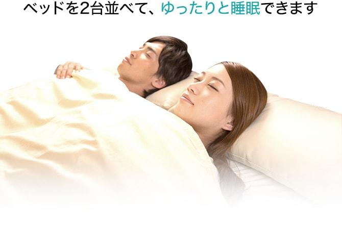 ベッドを2台並べて、ゆったりと睡眠できます
