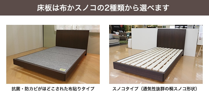 床板は布かスノコの2種類から選べます