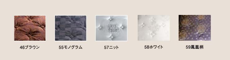 サータiシリーズカラーバリエーション