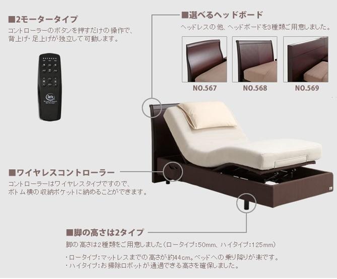 ■2モータータイプ■選べるヘッドボード■ワイヤレスコントローラー