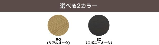 選べる2カラー