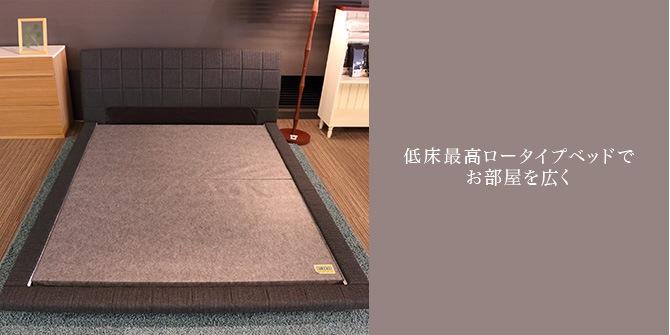 低床最高ロータイプベッドでお部屋を広く