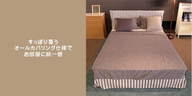 すっぽり覆うオールカバリング仕様でお部屋に統一感