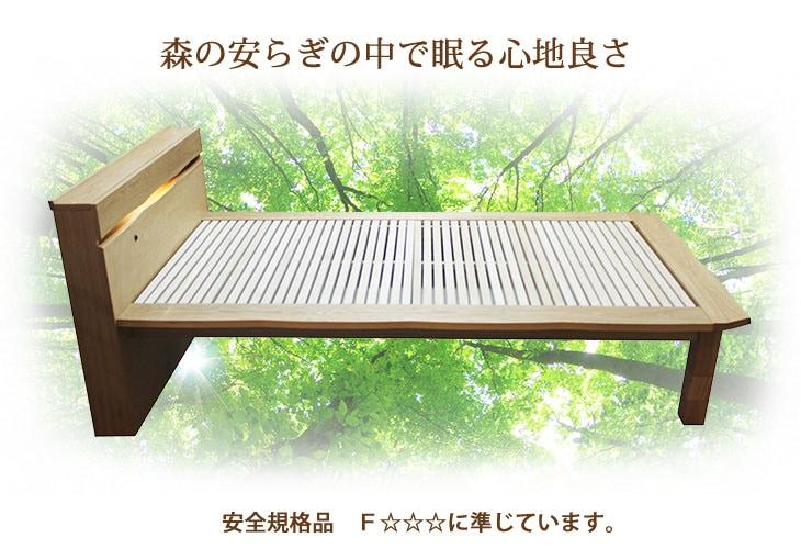 森のイメージによく合う音羽ベッドフレーム