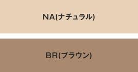 ナチュラルとブラウンのイメージカラー