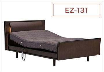 フランスベッドのez-131