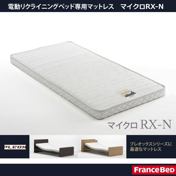 電動リクライニングベッド専用マットレス マイクロRX-N