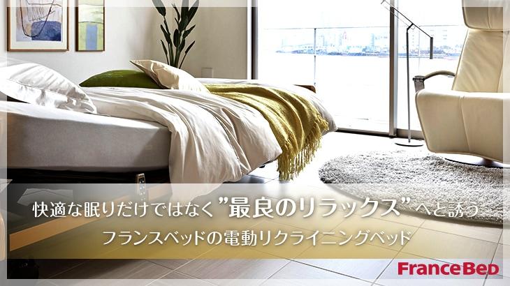 """快適な眠りだけではなく""""最良のリラックス""""へと誘うフランスベッドの電動リクライニングベッド"""