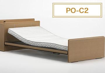 フランスベッドのpo-c2