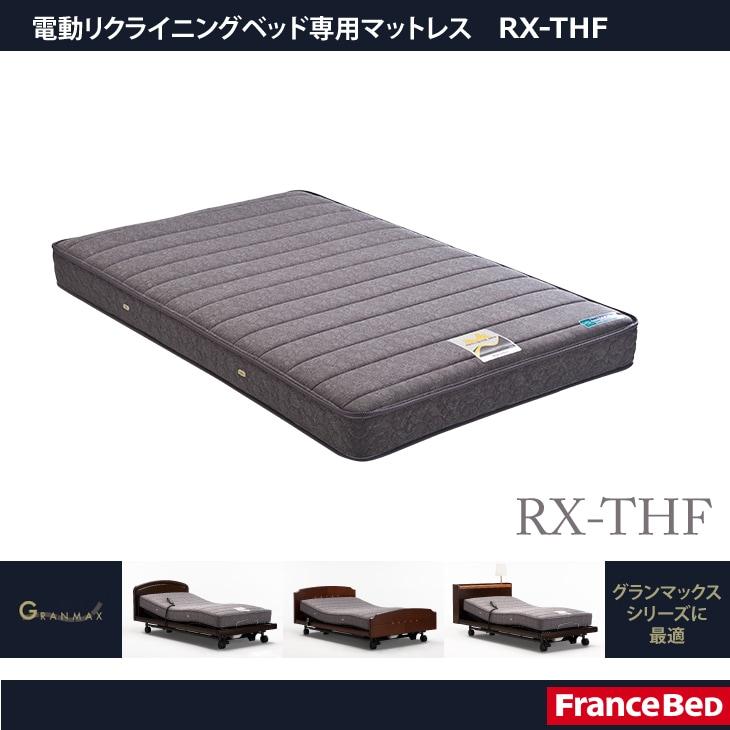電動リクライニングベッド専用マットレス RX-THF