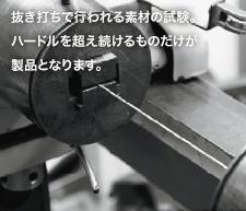 抜き打ちで行われる素材の試験。ハードルを超え続けるものだけが製品となります。