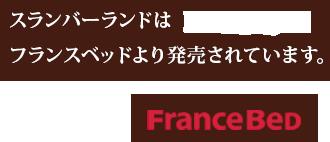スランバーランドはフランスベッドより発売されています。