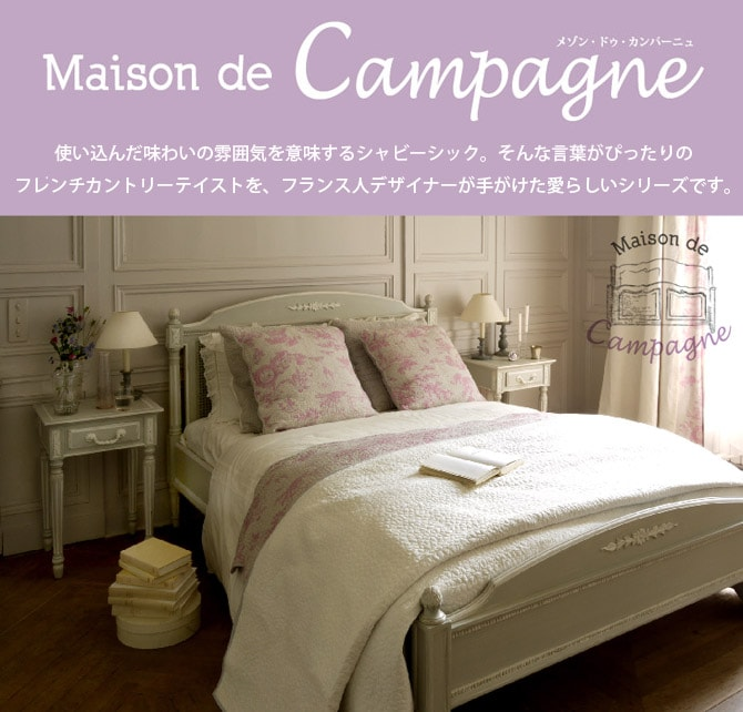 Maison de Campagne 使い込んだ味わいの雰囲気を意味するシャビーシック。そんな言葉がぴったりのフレンチカントリーテイストを、フランス人デザイナーが手がけた愛らしいシリーズです。
