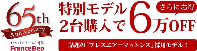 65th 特別モデル2台購入で6万円OFF さらにお得 話題の「ブレスエアーマットレス」採用モデル!