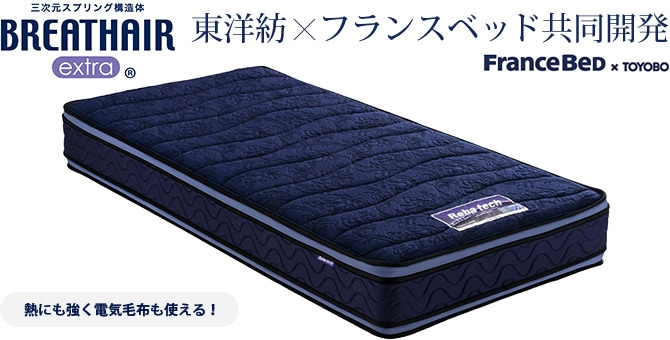BREATHAIR 東洋紡×フランスベッド共同開発 熱にも強く電気毛布も使える!