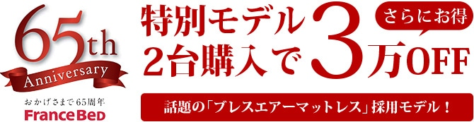 65th 特別モデル2台購入で3万円OFF さらにお得 話題の「ブレスエアーマットレス」採用モデル!