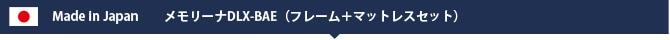 Made in Japan メモリーナDLX_BAE(フレーム+マットレスセット)