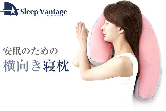 Sleep Vantage 安眠のための横向き寝枕
