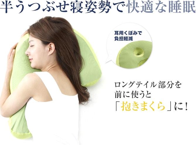 半うつぶせ寝姿勢で快適な睡眠 ロングテイル部分を前に使うと「抱きまくら」に!